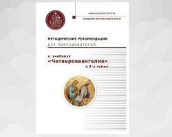 Методические рекомендации для преподавателей к учебнику «Четвероевангелие» в 3-х томах, составитель М. Г. Калинин