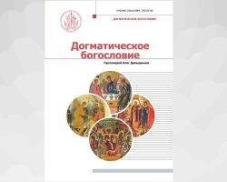 Протоиерей Олег Давыденков «Догматическое богословие, учебник бакалавра теологии»