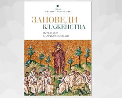 Митрополит Иларион (Алфеев) «Заповеди блаженства»