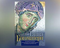 Митрополит Иларион (Алфеев), «Тайна Богоматери»