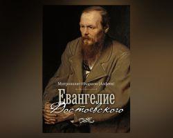 Митрополит Иларион (Алфеев) «Евангелие Достоевского»
