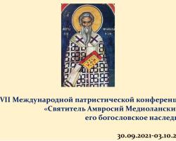 Святитель Амвросий Медиоланский: жизнь и труды