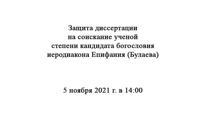 Bulaev_announce.png
