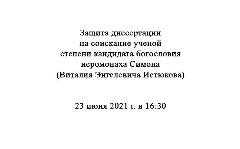 Istyukov_announce.jpeg