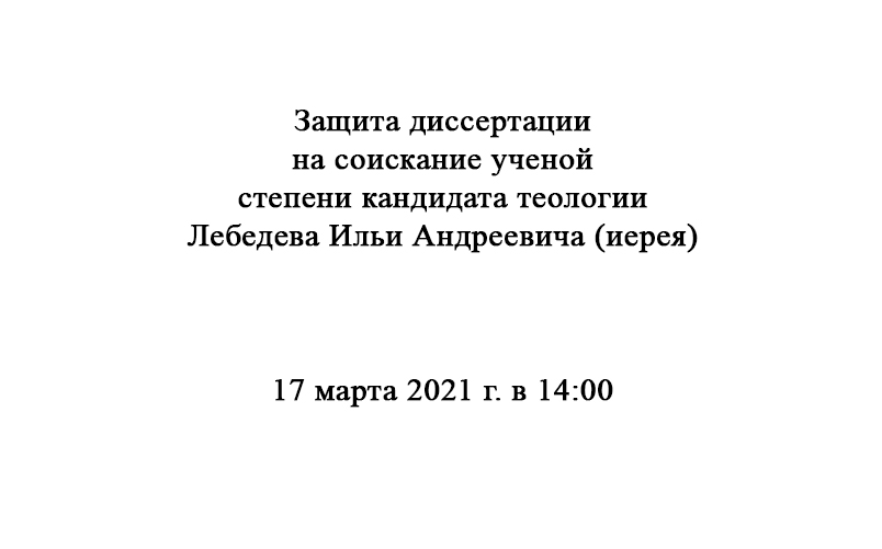 Lebedev_announce.jpg
