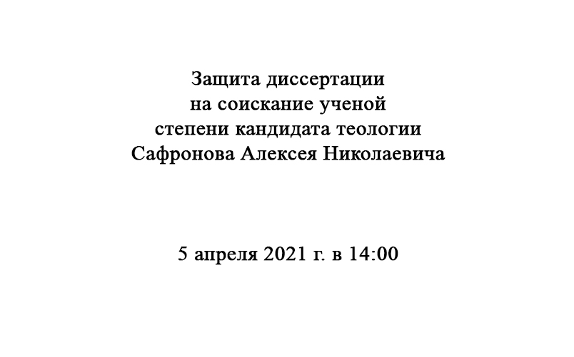 Safronov_announce.jpg