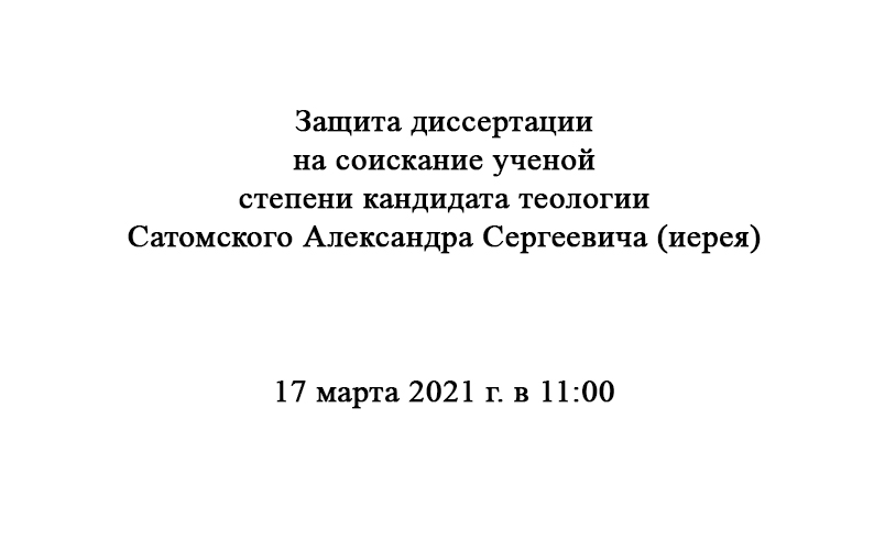 Satomskij_announce.jpg