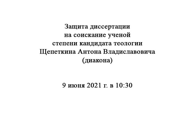 Shepetkin_announce.jpg