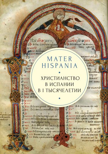 b_1200_530_16777215_00_images_units_Poznanie_books_Mater_Hispania.jpg