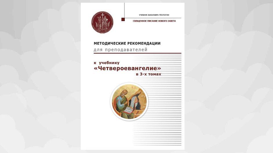 b_1200_530_16777215_00_images_units_Poznanie_books_chetveroevangelie_metod.jpg