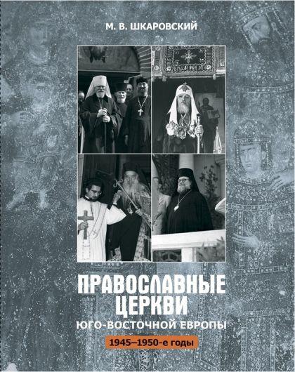 b_1200_530_16777215_00_images_units_Poznanie_books_shkarovsky.jpg