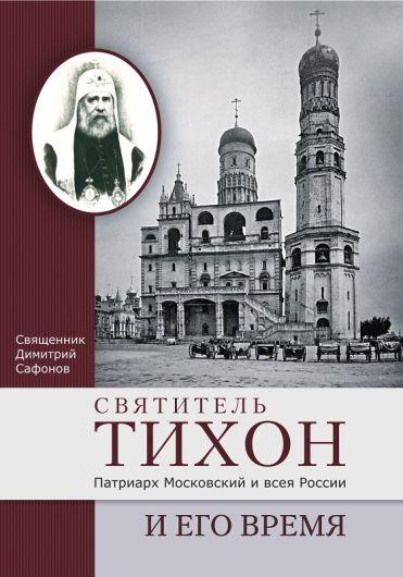 b_1200_530_16777215_00_images_units_Poznanie_books_tikhon.jpg